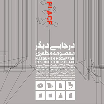 طراحی پوستر: رضا عابدینی