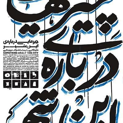 Designed by: Alireza Askarifar