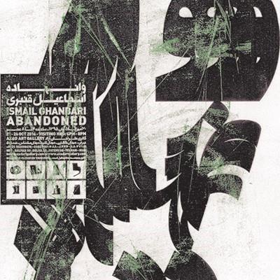 طراحی پوستر: رضا باباجانی