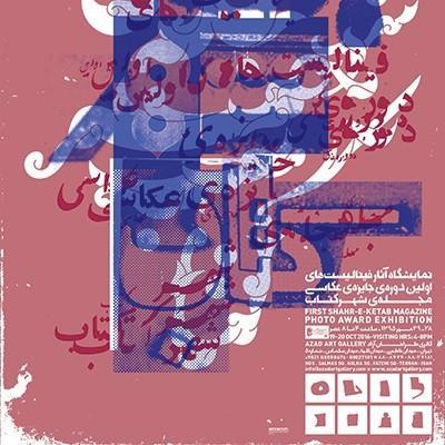 طراحی پوستر: حمید قدسی