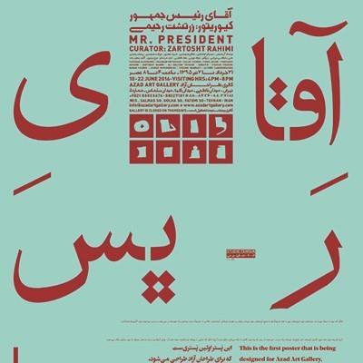 Designed by: Farhad Fozouni