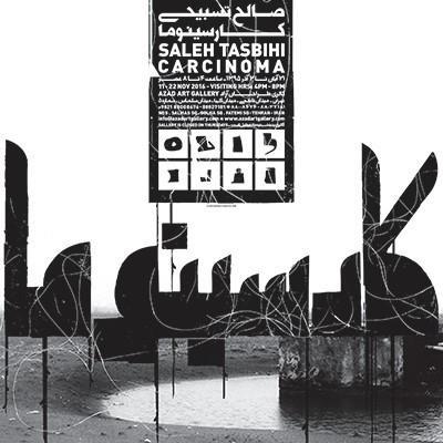 طراحی پوستر: ساناز سلطانی