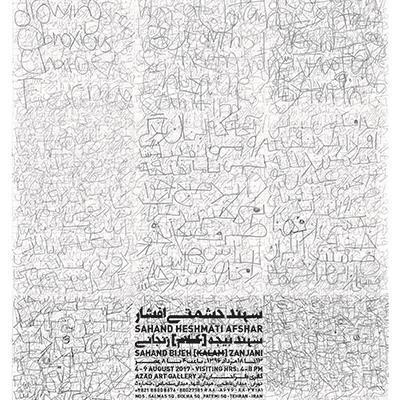 Designed by: Mohamad Khodashenas