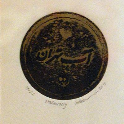حمیدرضا قیاسی | اچینگ | 13 × 18 سانتیمتر | قیمت 300,000 تومان، تخفیف در نمایشگاه شبتاب 200,000 تومان | فروخته شد