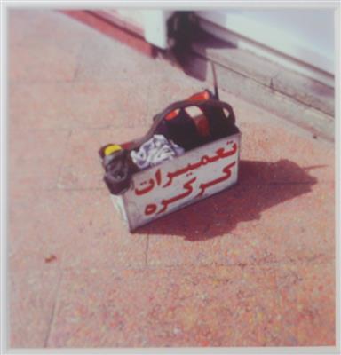 Farhad Fozouni | Photography | 15 X 15 cm | Ed. 1 of 10 | 900,000 T, Discount for Firefly (600,000 T)