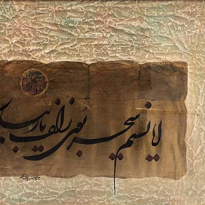عینالدین صادقزاده
