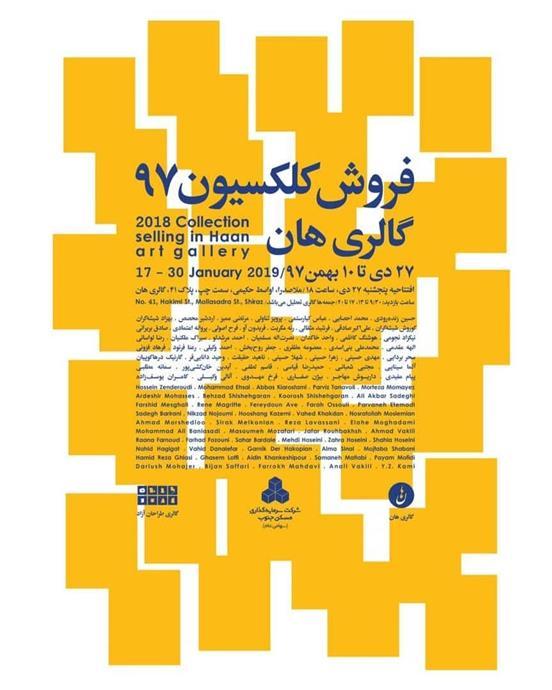 فروش مجموعه 1397، گالری هان شیراز