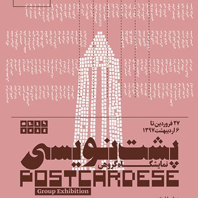 Postcardese in Hamedan City, Mohammad Zangeneh Art Gallery