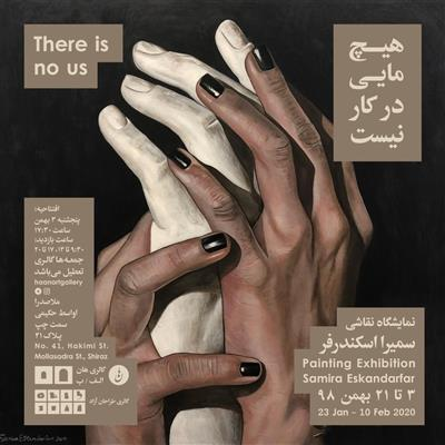 آثار سمیرا اسکندرفر در گالری هان شهر شیراز