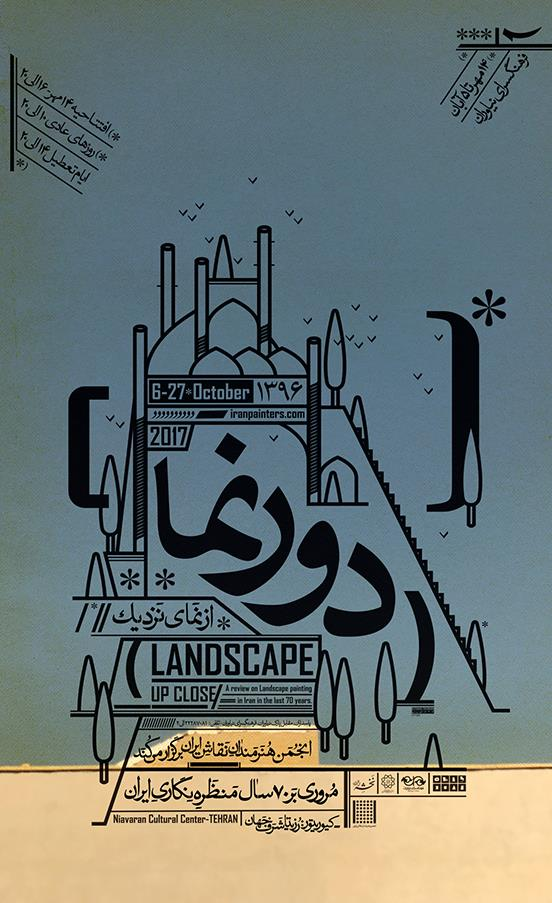 Landscape up close - A review on Landscape painting in Iran in the last 70 years