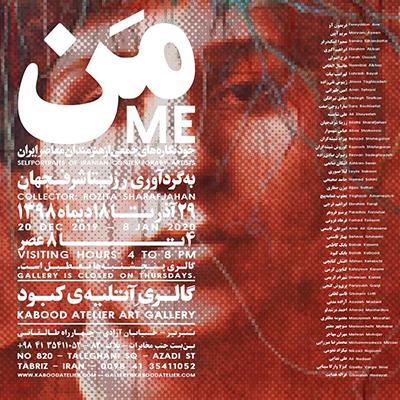 من - خودنگارههای جمعی از هنرمندان معاصر ایران در گالری آتلیه کبود تبریز