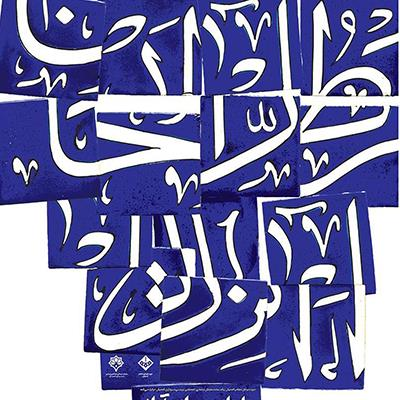 Azad Collaborative Design Project at Isfahan Museum of Contemporary Art