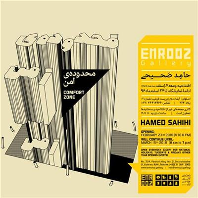 Emrooz Gallery in Isfahan presents Comfort Zone, the new series of works by Hamed Sahihi