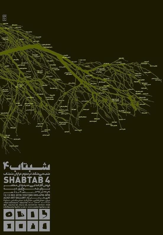 Shabtab Charity