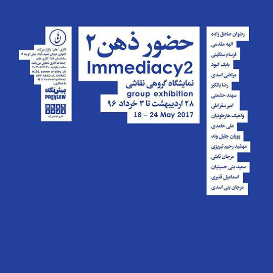 نمایشگاه «حضور ذهن 2» در گالری هان شیراز