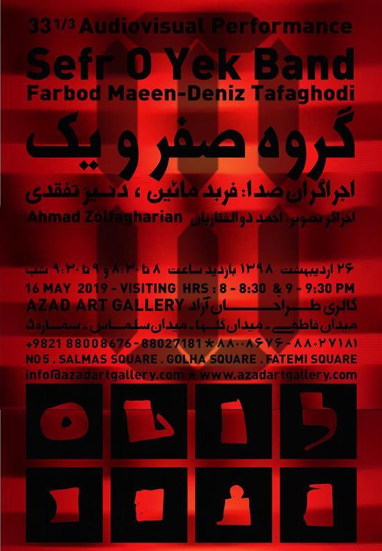 Audiovisual Performance by Sefr O Yek Band