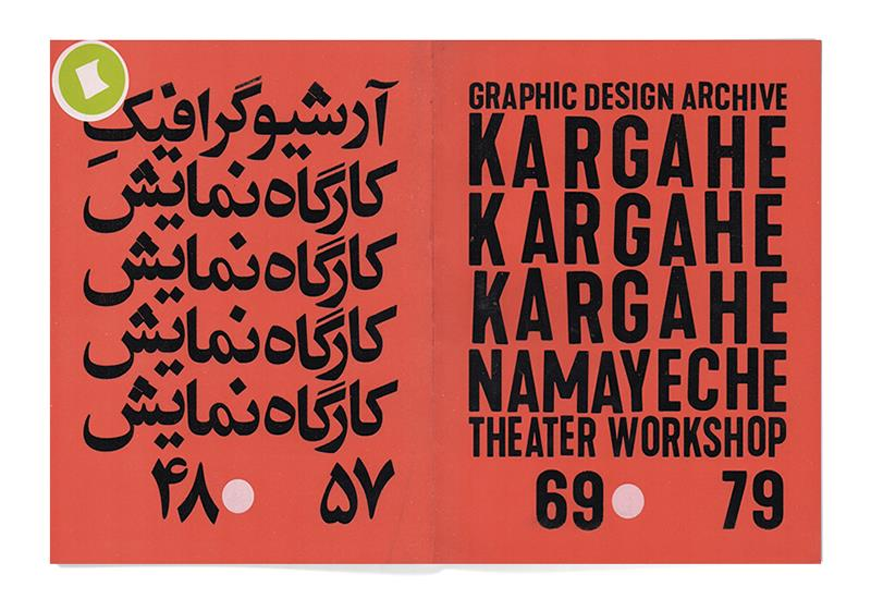 Theater Workshop Graphic Design Archive