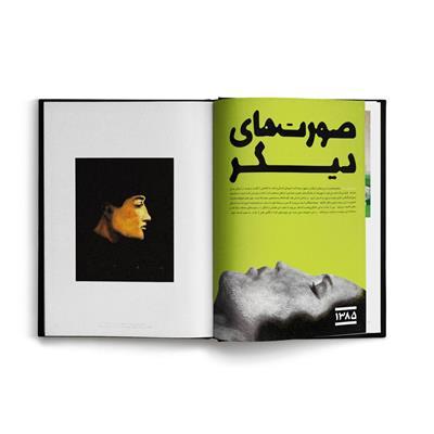 Dreamer | Hamed Sahihi